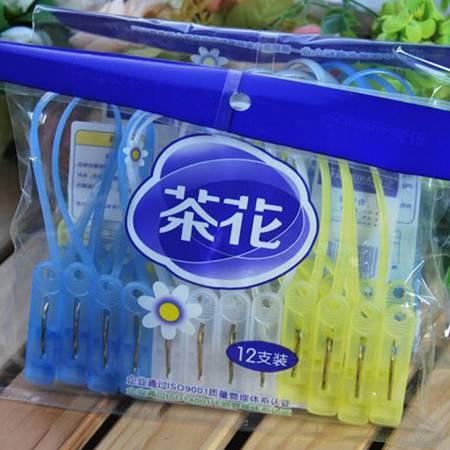 茶花 塑料 防风带夹 夹子晾衣夹子(12只) 茶花家居 ☆0713