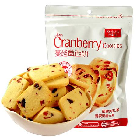 巴拿米美国蔓越莓 曲奇 饼干170g手工饼干进口黄油曲奇西饼零食品【全国包邮】