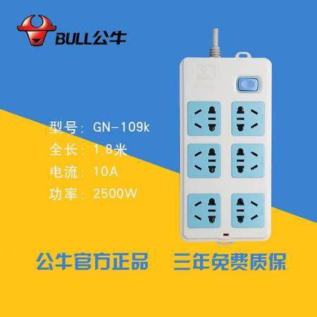 公牛 插座 接线板 排插 电源 GN-109K【全国包邮】【新款】