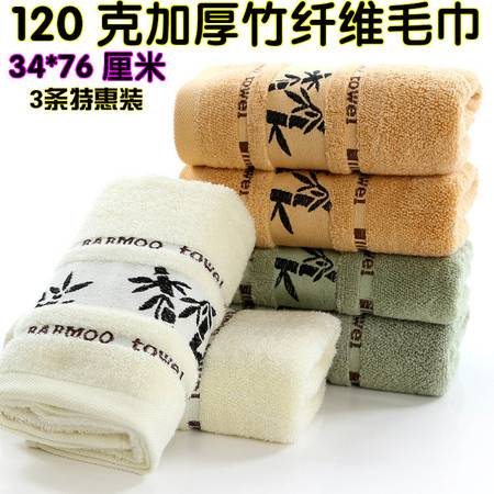 加厚竹纤维毛巾 柔软吸水竹炭美容面巾 比纯棉抗菌 3条特惠装【全国包邮】【颜色随机】【新款】
