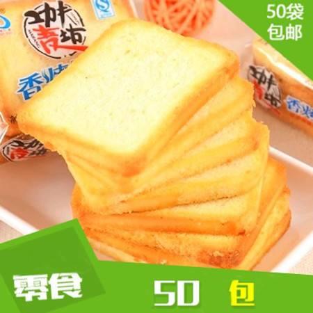 香烤馍片五味可选口感香酥色泽诱人宵夜零食风味独特代餐烤馍片50包【多省包邮】