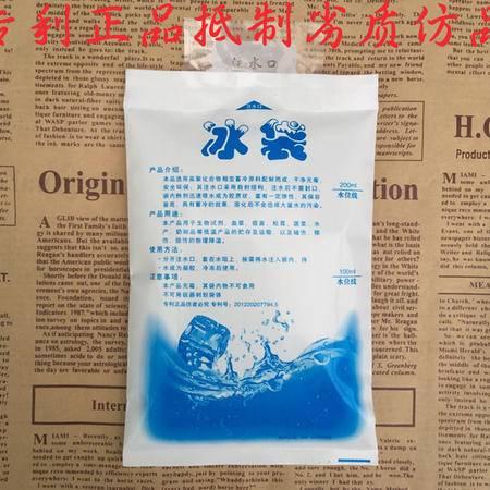 注水冰袋食品医药冷敷冰包食物降温冰袋100ml*50包【全国包邮】【新款】
