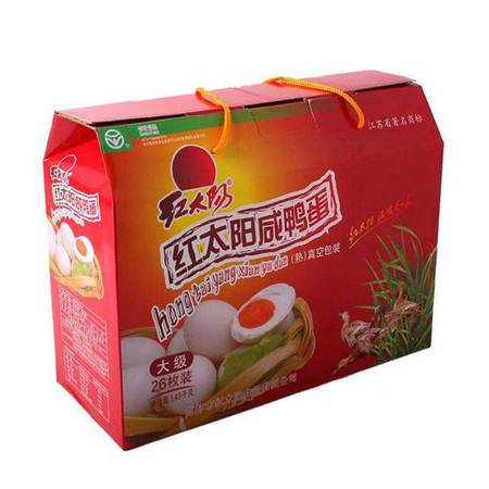 红太阳 高邮咸鸭蛋 礼盒装26枚 节日团购福利 健康绿色食品【全国包邮】