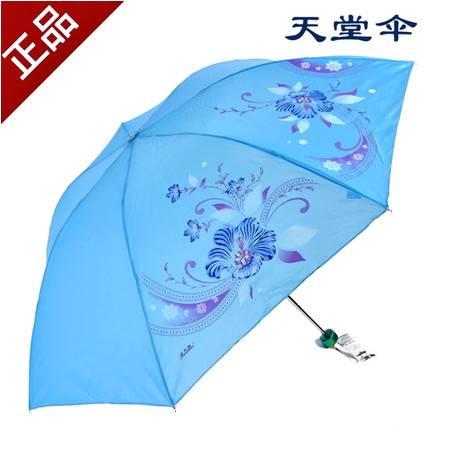天堂伞 晴雨伞 遮阳伞 防紫外线伞 钢骨三折伞折叠 【颜色随机】 【多省包邮】