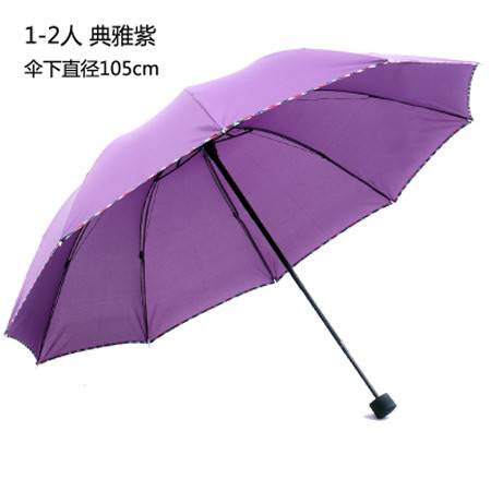 男女三折伞太阳伞超大两用雨遮阳防晒防紫外线【全国包邮】【新款】