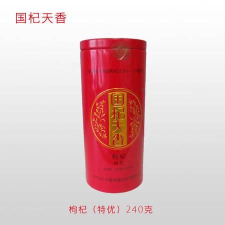 """""""国杞天香""""中宁枸杞特优240g"""