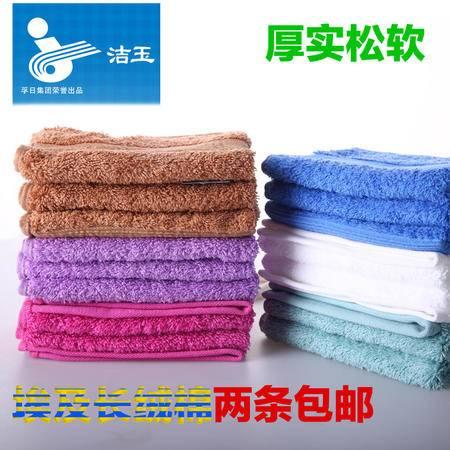 孚日正品 多色多臂提缎 简约清新素色 洁玉 柔软纯棉毛巾
