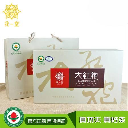 【泾县馆】2015花一堂礼盒正品有机岩茶礼盒装大红袍 新款乌龙茶