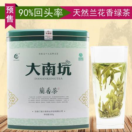 【泾县馆】2015新茶绿茶叶大南坑兰香茶泾县汀溪兰香高山绿茶500克