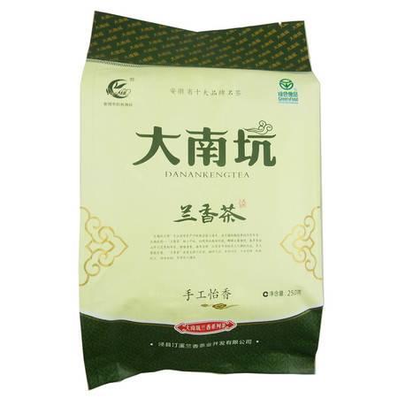 【泾县馆】大南坑绿茶茶叶手工汀溪兰香茶业250g