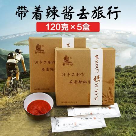 安徽特产 云岭村石磨辣椒酱袋装 可以带着旅游的辣酱 120g*5盒装
