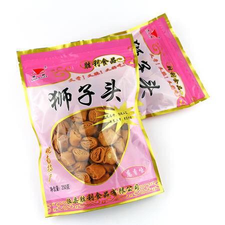 【泾县馆】胜利麻辣狮子头安徽特产传统手工糕点点心零食250g*2份包邮