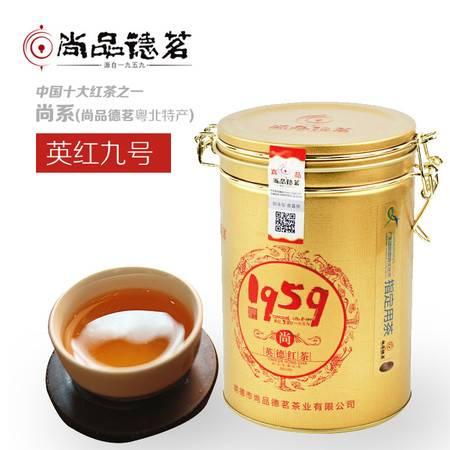 尚品德茗100g尚罐装英德红茶英红九号