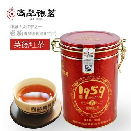 尚品德茗100g茗罐装英德红茶