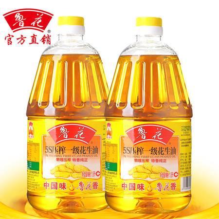 【鲁花直销】压榨花生油1.8Lx2 食用油