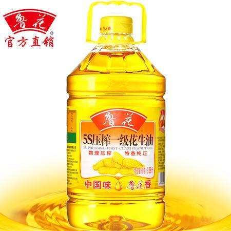 【鲁花直销】5S压榨一级花生油 3.68L食用油