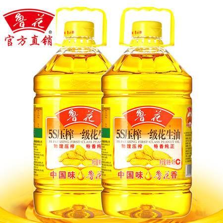 【鲁花直销】鲁花5S压榨一级花生油4Lx2 食用油