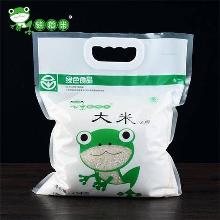 蛙稻米 绿色 500 大米 2.5kg