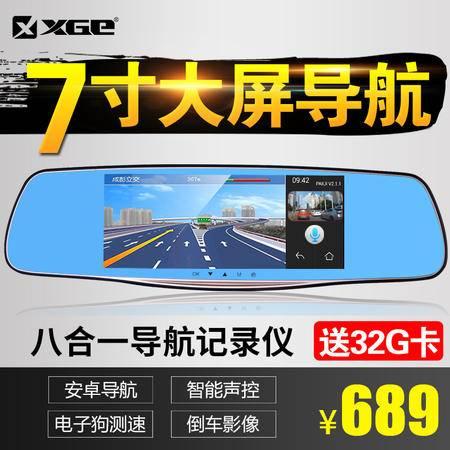 XGE 7寸双镜头三合一后视镜行车记录仪送32G内存卡 D6