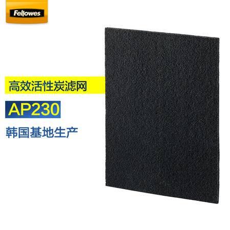 范罗士/Fellowes 空气净化器AP230韩国原装高效活性炭滤网 去异味 去霉菌和有害气体