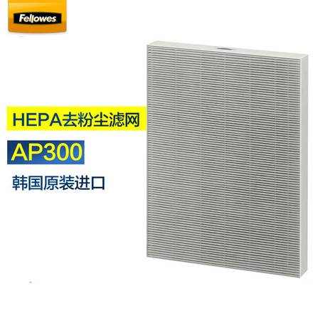 范罗士/Fellowes 空气净化器AP300韩国原装HEPA高效去粉尘滤网 去粉尘烟雾