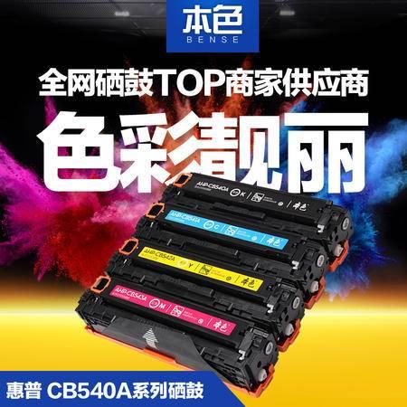 本色正品 彩色硒鼓CB540A-543A适用惠普HP1215 1515 hp540 CP1518ni