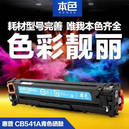本色正品 彩色硒鼓CB541A适用惠普HP1215 1515 hp540 CP1518ni青色