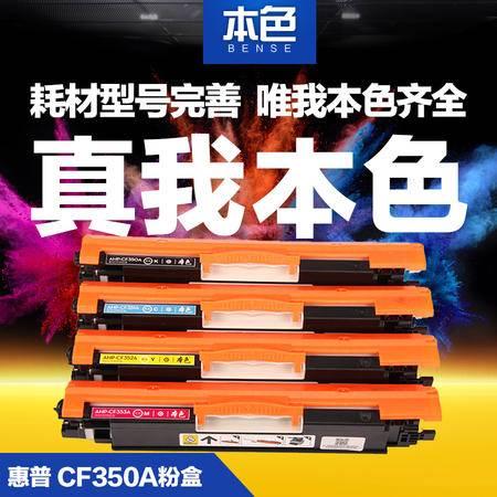 本色正品 彩色硒鼓粉盒CF350A-353A适用惠普 HPM176n 130A MFP M177FW