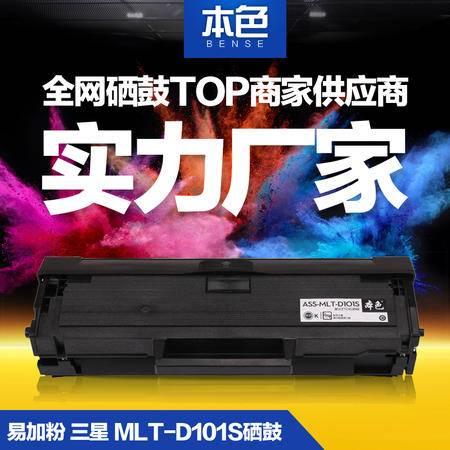 本色正品硒鼓MLT-D101S适用三ML2161 2162 2165 3400 3405 760P