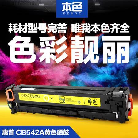 本色正品 彩色硒鼓CB542A适用惠普HP1215 1515 hp540 CP1518ni黄色