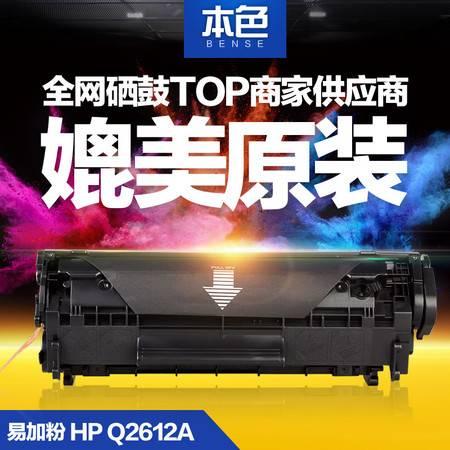本色正品硒鼓HP12A易加粉适用惠普HP1020 M1005 HP1010 1005 Q2612A