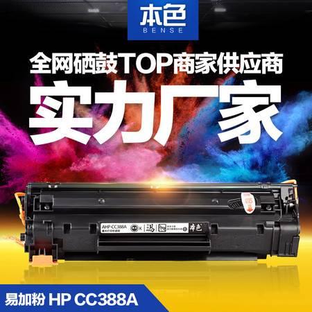 本色惠普88A硒鼓HP1007 p1108 M1216nfh 1213nf打印机hpm1136墨盒