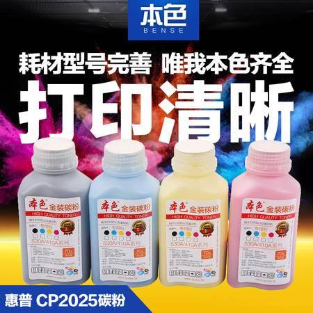 本色 惠普HP2025彩色碳粉CP2025DN CM2320MF 2320fxi CC530A碳粉