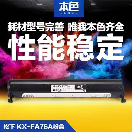 本色 松下KX-FA76A粉盒 KX-FL501 502 503CN 523 FLB751 758墨盒