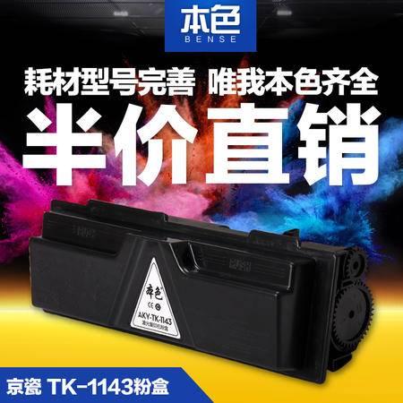本色 京瓷TK-1143粉盒FS-1035MFP粉盒 1135MFP打印机碳粉京瓷粉盒
