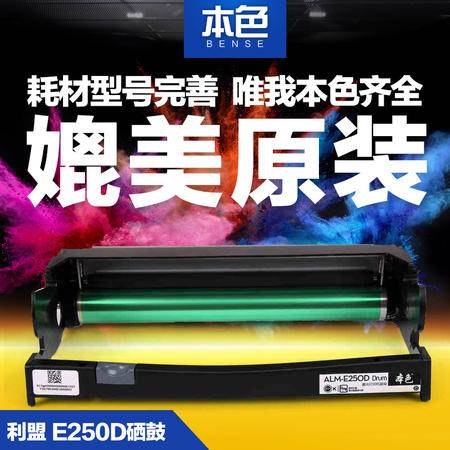 本色 利盟E250D硒鼓 E250dn鼓架 E350 E250d E450 E352dn粉盒硒鼓