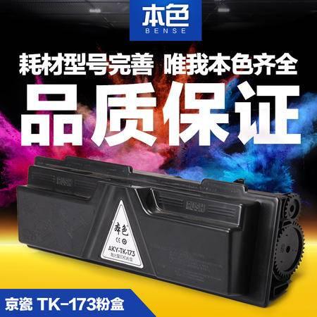本色适用京瓷TK-173粉盒FS-1320D FS-1370DN墨粉碳粉 1320D墨粉盒