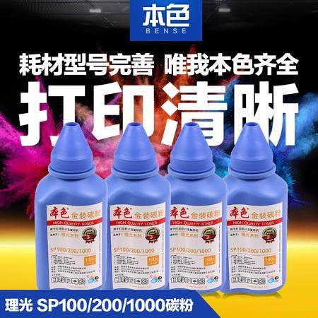 本色 理光SP200碳粉SP100 SP201S SP1000S SP200SF SP210SU墨粉