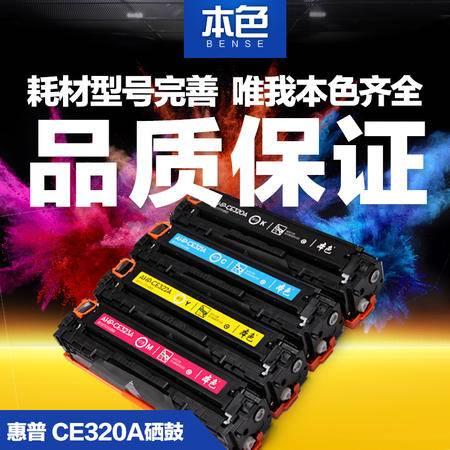 本色HP1525N硒鼓CE320A硒鼓128A CP1525NW CP1525n CM1415fnw彩色