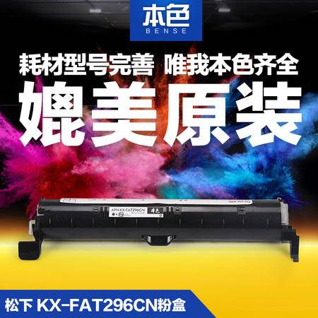 本色 松下KX-FAT90E KX-FL412 422 KX-FAC296CN FL323CN 328粉盒