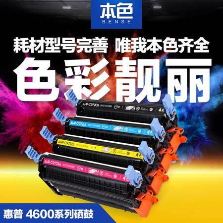 本色 HP4600硒鼓c9720a 4600 4600n 4650 4650n 4650hdn 4610墨盒