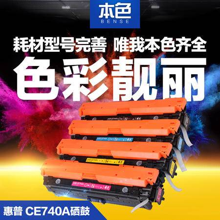 本色 惠普CE740A硒鼓HP307A墨盒CP5225硒鼓5220打印机HP5225n硒鼓