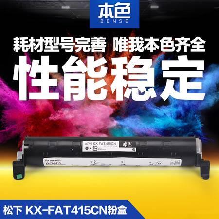 本色 松下KX-FAT415CN粉盒 KX-MB2008CN 2008 KX-MB2038CN 2038