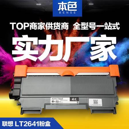 本色适用联想LT2641粉盒 M7600D粉盒M7650DF 联想7650墨盒打印机