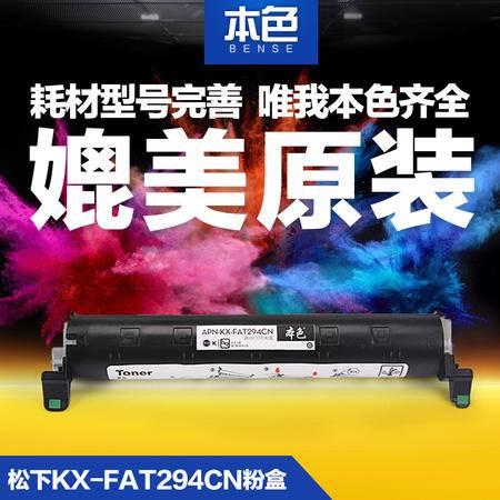 本色 松下KX-FAC294CN粉盒 KX-MB228CN 258 778 788CN墨盒94E粉盒