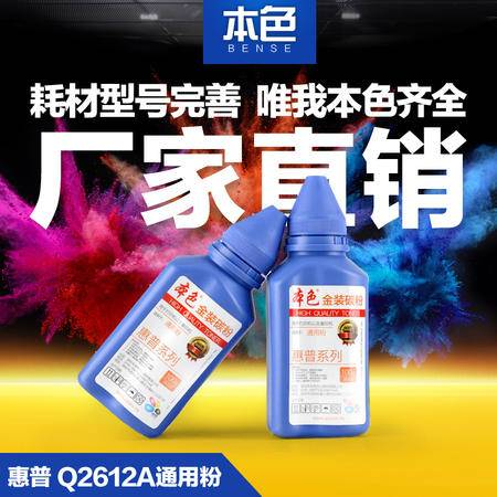 本色 惠普12A硒鼓碳粉HP1020  HP1010 M1005Q2612A 打印机墨粉