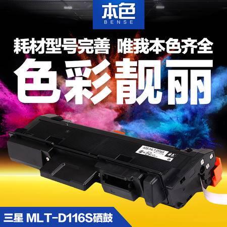 本色 三星MLT-D116s硒鼓SL-M2625 2826 2825 M2876 2875M2626粉盒