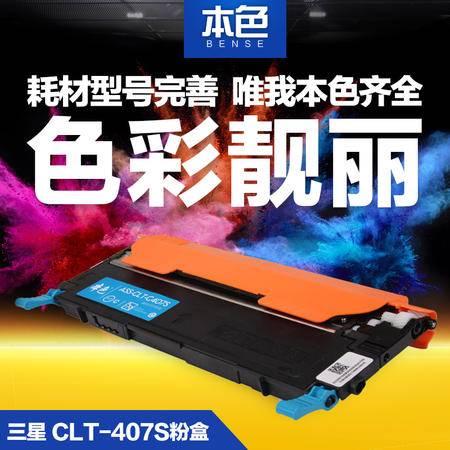 本色 三星CLT-K407S硒鼓CLP-320N CLX3186 3185 CLS-3285彩色粉盒