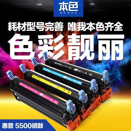 本色 HP5500硒鼓5550DTN硒鼓5550HDN打印机C9730A C9731彩色硒鼓