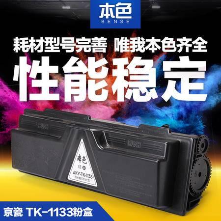 本色 京瓷TK-1133粉盒FS-1030MFP 1130MFP墨粉1030碳粉 1130粉盒
